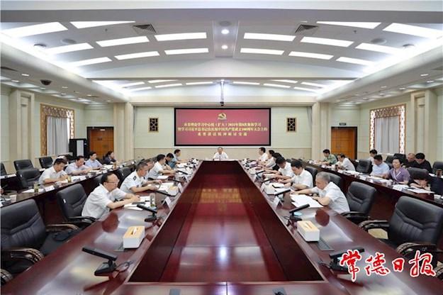 市委理論學習(xi)中心組(zu)(擴大)舉行2021年(nian)第8次集體(ti)學習(xi) 專題學習(xi)研討習(xi)近(jin)平總(zong)書記在慶(qing)祝(zhu) 中國(guo)共產黨成立100周年(nian)大會上的(de)重要講話精神